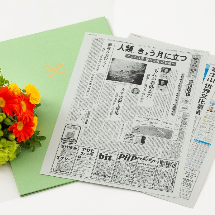 【誕生祝い】見開きファイル お好きな日付の新聞 2枚 特製ファイルセット メッセージカード・ギフト包装付き