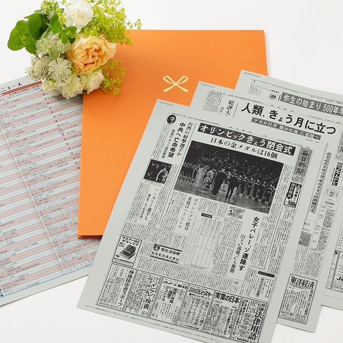 【誕生祝い】ポケットファイル お好きな日付の新聞 特製ファイルセット メッセージカード・ギフト包装付き(日付・枚数自由選択/3枚~10枚)