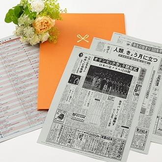 【古希祝い】ポケットファイル お好きな日付の新聞 特製ファイルセット メッセージカード・ギフト包装付き(日付・枚数自由選択/3枚~10枚)