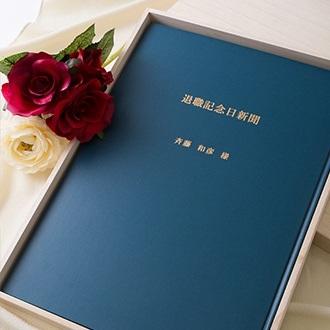 退職記念日セット 入社日の新聞 豪華製本セット(枚数自由選択/30枚~120枚)