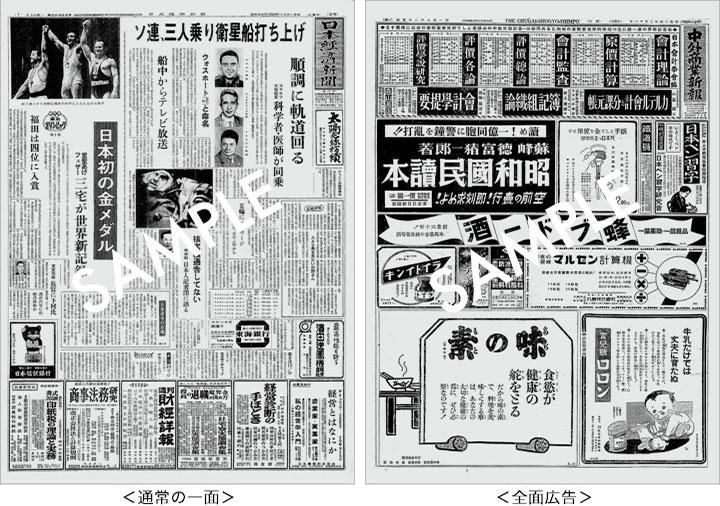 日 日本 休刊 経済 新聞