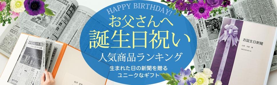 日 プレゼント 誕生 お父さん