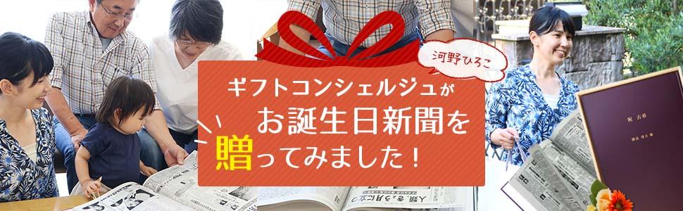 ギフトコンシェルジュ 河野ひろこが、父へ70歳の古希祝いに「お誕生日新聞」を贈ってみました。