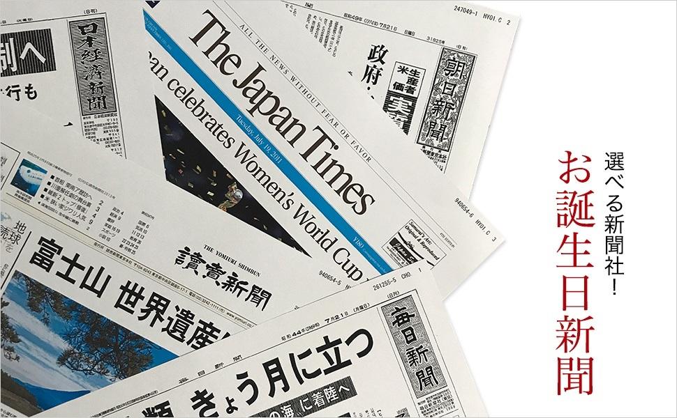 選べる新聞社!お誕生日新聞