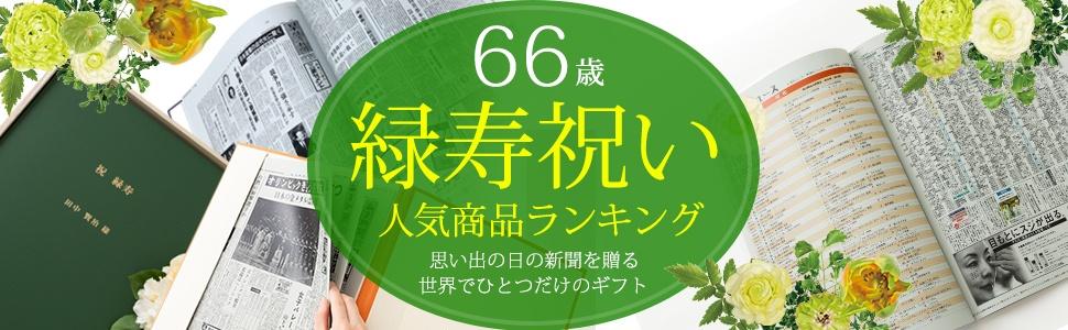 緑寿プレゼント