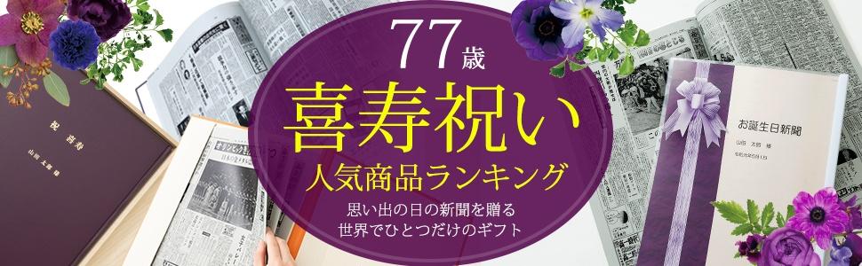 歳 の お祝い 77