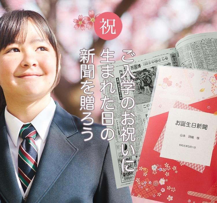 入学のお祝いに生まれた日の新聞を贈ろう