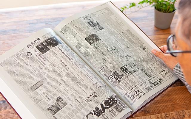 お誕生日新聞を読むおじいちゃん