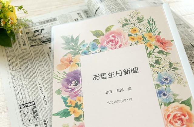 お誕生日新聞