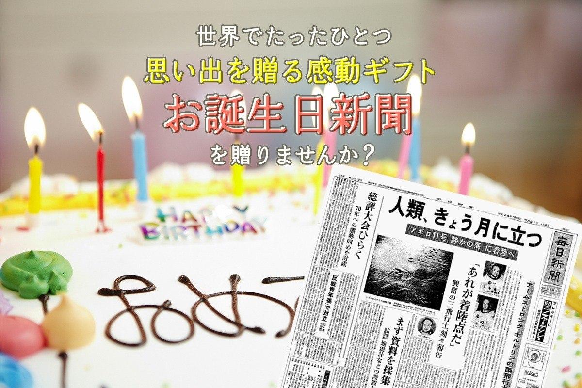 世界でたった一つ 思い出を贈る感動ギフト!お誕生日新聞を贈りませんか?